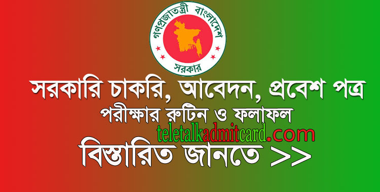 Participatory Rural Development Project PRDP-3 Job Circular 2020
